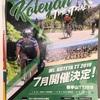 御亭山TT 2019