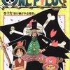 ONE PEACE 第16巻