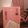 自殺をしてはいけない理由 「手紙」東野圭吾