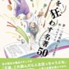 【読みたい本が絶対見つかる】 人生を狂わす名著50