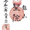 大聖院の御朱印(茨城・古河市)〜小京都に小江戸は見つかるか?