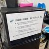 冷蔵庫の服ルール