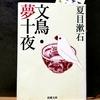 夏目漱石の《文鳥》もういない人の幻を籠の中に視る官能|日本の近代文学