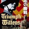 『意思の勝利』 100年後の学生に薦める映画 No.1961