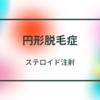 【円形脱毛症】ステロイド注射8回目