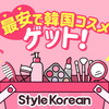 韓国コスメブロガーがオススメするスタイルコリアンで買うべきスキンケア10選