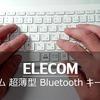 何度でも買いたくなるキーボード「エレコム超薄型TK-FBP101 Bluetooth」の魅力