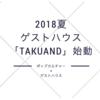 2018年夏にゲストハウス「Takuand」をオープンします!