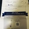 第一三共ヘルスケア TERANSINO『ホワイトニングエッセンス EXⅡ』当選!