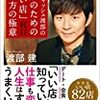 9月6日まで!きっと読みたい1冊に会えるはず☆Kindle「新書フェア」50%オフ以上セール開催中!!