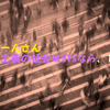 斉藤一人さん 民主主義の社会は51%なら、100%