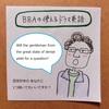 【BBAの使えるドラマ英語】否定ばかりする人への対処法~丁寧に先回り