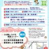 10月2日に、池上で「犬のしつけ教室」が開催されます!