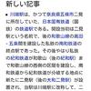 画像や動画をすばやく検索できるWikipediaビューア「Wikisquare」