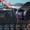 超高精細のドライブレコーダー「AUKEYDR02J」が34%オフ、より鮮明な映像を実現!