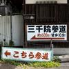 苔の庭園が美しい京都屈指のパワースポット!京都大原三千院で京都らしいものを食らう。