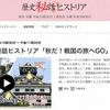 11/6(水)NHK「歴史秘話ヒストリア」に出演します!