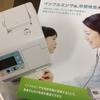 弘前市内でインフルエンザAの報告が複数ありました!