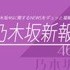 新企画!!最新の乃木坂46ニュースをお届け!乃木坂新報! 【のぎだけ15】