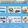 使用可能キャラは6人?!3DS/WiiU 藤子・F・不二雄キャラクターズのPV2弾が公開!
