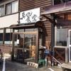 白山市柴木町「真也食堂」で人情味ある煮干しそば&もつ煮