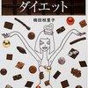 【チョコレート】マツコの知らない世界!おすすめ絶品チョコまとめ(2017/1/17)