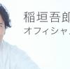 「稲垣吾郎のオフィシャルブログ」の詩的ダンディな素晴らしさを語りたい!のですが…悲しい共通点がありました><