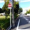 一方通行  自転車のことは置いてきぼり
