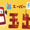 iPhoneXS/XRエセ関西弁でざっくり解説