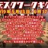 いよいよ明日5/13(月)デスクワークギグ開催!