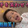 【動画】子供の笑わせ方#3~外で遊びづらい冬はなんとか家で笑わせたい~