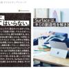 授業で使えるかも?:マイクロソフトの広告「大学生にパソコンはいらない?Surface が贈るリアルなキャンパスライフムービー」