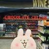 チョコレートはお菓子の中でも別格?セブのローカルスーパーでチョコレート専用カウンターを発見( ゚Д゚)