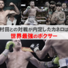 村田とのボクシング試合が内定したカネロは世界最強ボクサー!!