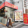 【オススメ5店】静岡駅周辺・葵区・駿河区(静岡)にある中華料理が人気のお店