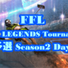 FFL APEX LEGENDS Tournaments 予選 Season2 Day3 結果速報&まとめ