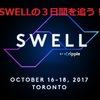 リップルのSWELLが遂に開催! SWELL3日間の情報を追う