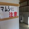 竜田公園のトイレの張り紙