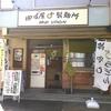 ゆず屋製麺所