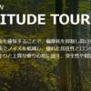 ミシュランLatitude Tour HPはオールシーズンタイヤか?