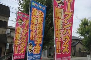『 建物完成見学会 』開催のお知らせ
