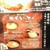 鶏白湯専門 麺屋 いっとく@渋谷 2014年7月25日(金)