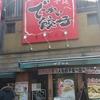 【でっかい餃子】代々木で餃子と台湾ラーメン食べてきました【曽さんの店】