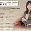 【 インターネットビジネス大学で学ぶ 】シリーズ17