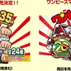 ワンピースマンチョコ20th【西日本先行】全24種 北斗のマンチョコ35th【東日本先行】全24種 が発売決定!