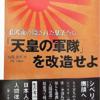 「中帰連」の話が韓国に輸出された