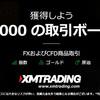 2018.09.26 FXトレード日記★目標まであと1億円