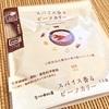 【インド式カリーの新宿中村屋とコラボ】ローソンセレクト「スパイス香るビーフカリー」はどこか欧風⁉︎