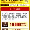 札幌市内でnanacoを使ってポイントをもらおう!