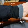 防寒着の選び方